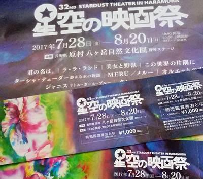 長野県原村の星空の映画祭2017