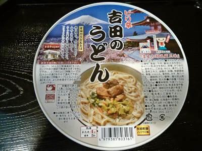 富士山周遊麺三昧 吉田のうどんカップ麺①