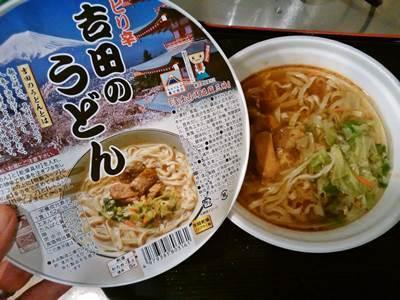 富士山周遊麺三昧 吉田のうどんカップ麺③