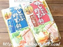 ヤマキ鍋スープ2種セット