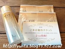 エスト化粧水&朝・夜乳液 試供品サンプルセット