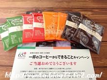 小川珈琲 認証系ドリップコーヒーセット
