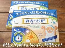大塚製薬サプリメント 賢者の快眠の試供品サンプル