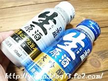 日本盛 生原酒
