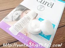 キュレル 化粧水&フェイスクリーム試供品サンプル