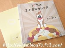 わんダフル飯カレンダー2018