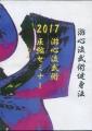 20171205_001.jpg