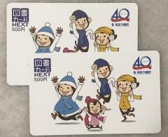 秀英予備校からの図書カード