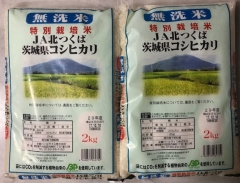 エコスからのお米