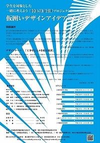 コンテストチラシ(訂正連絡用)