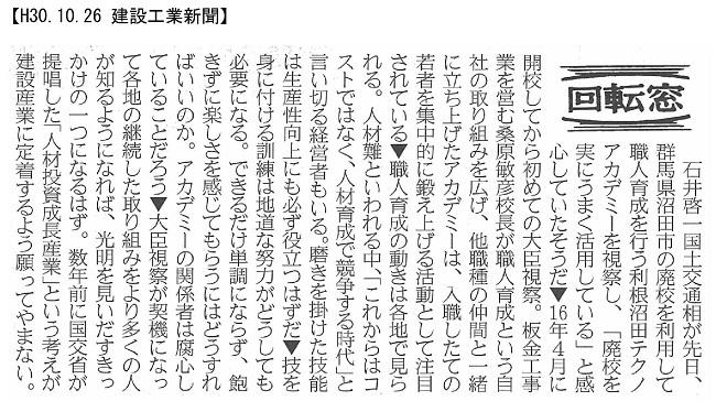 181026 利根沼田テクノアカデミー 「 回転窓」:建設工業新聞