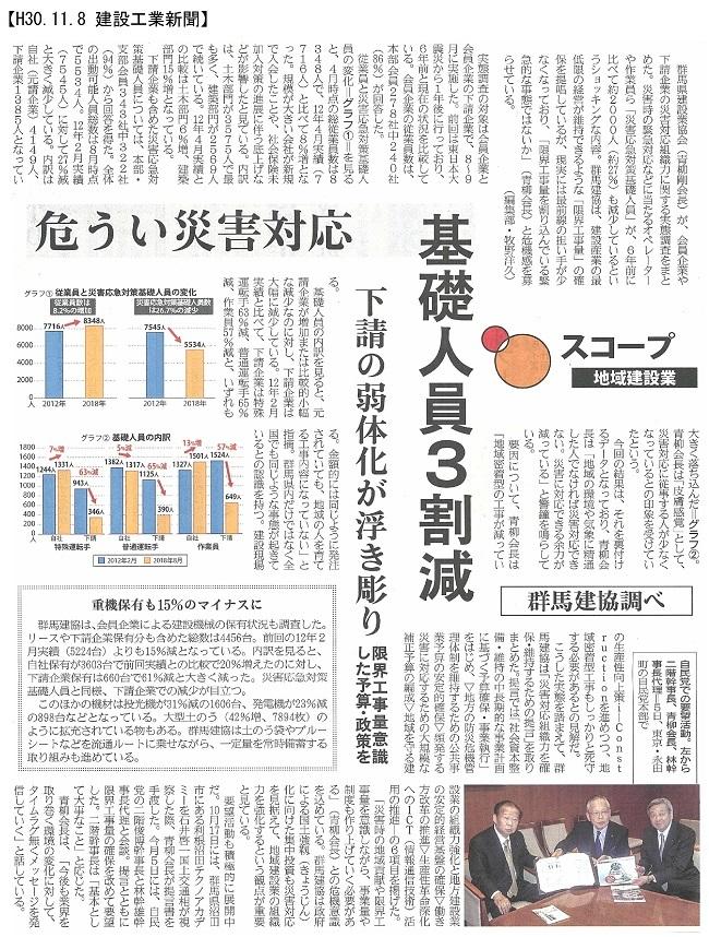 181108 危うい災害対応 基礎人員3割減 群馬県協会調査 :建設工業新聞