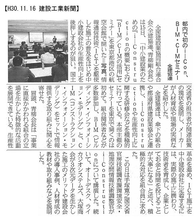 181116 中小企業のための『「i-Constructionの概要」及び「BIM/CIMの活用」』セミナー 開催:建設工業新聞