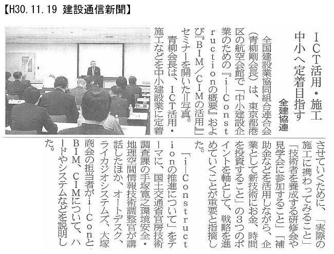 181119 中小企業のための『「i-Constructionの概要」及び「BIM/CIMの活用」』セミナー 開催:建設通信新聞