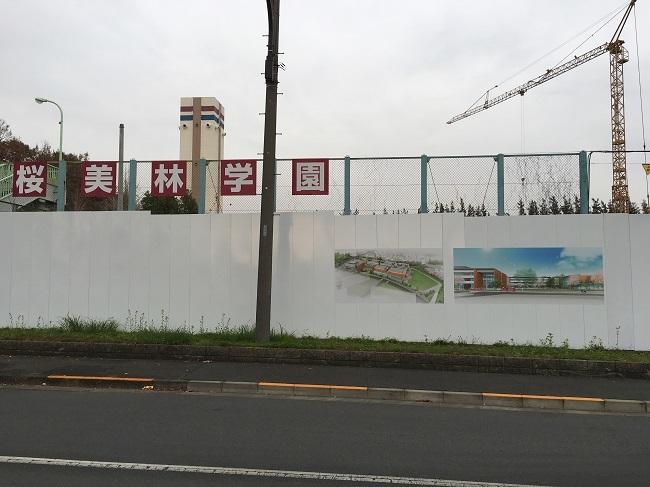 桜美林20181202