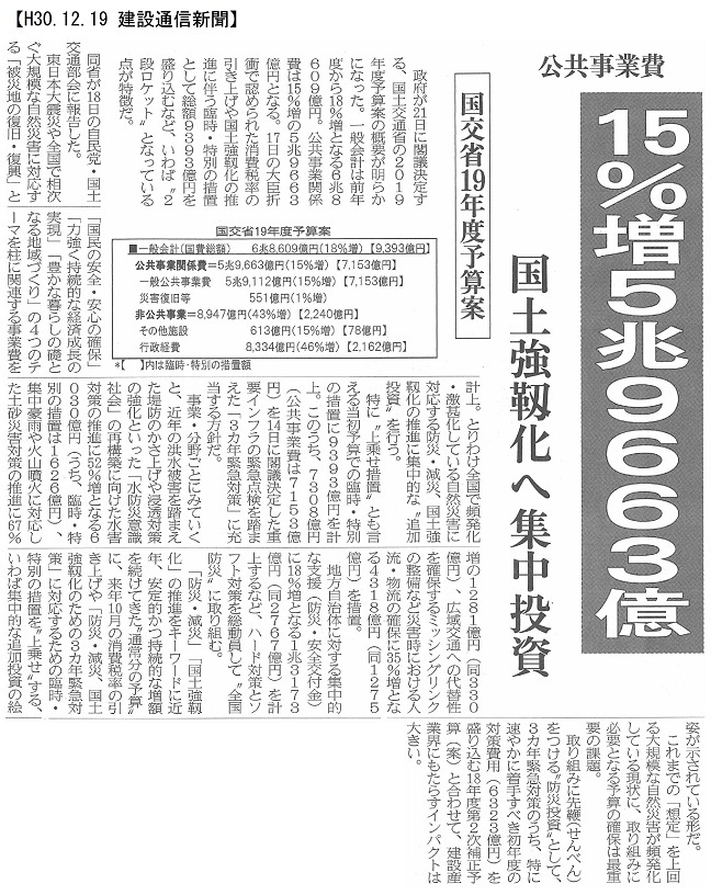 181219 19年度予算案・国交省:建設通信新聞