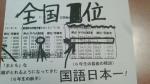 合不合テスト国語1位image