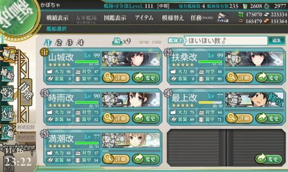 西村艦隊1
