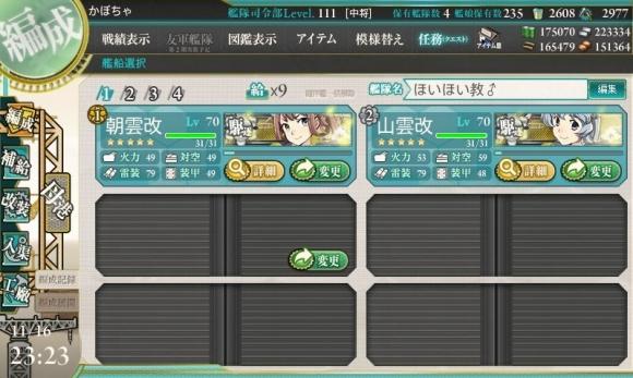 西村艦隊2
