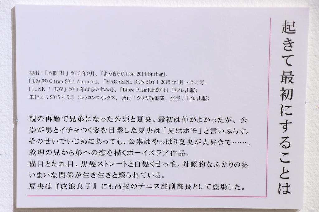takakosimura258.jpg