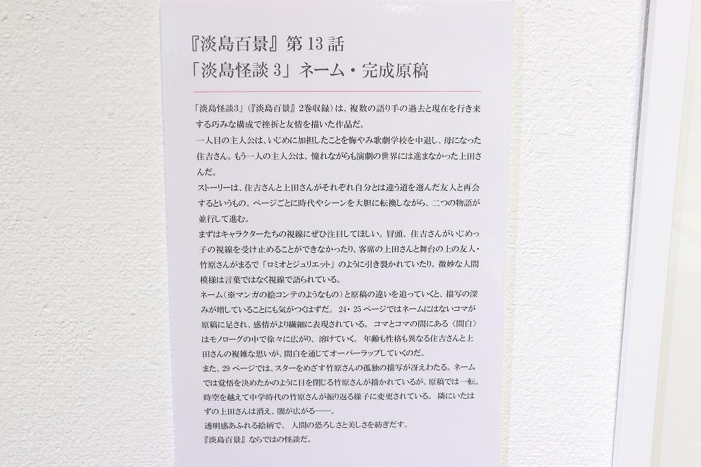 takakosimura296.jpg