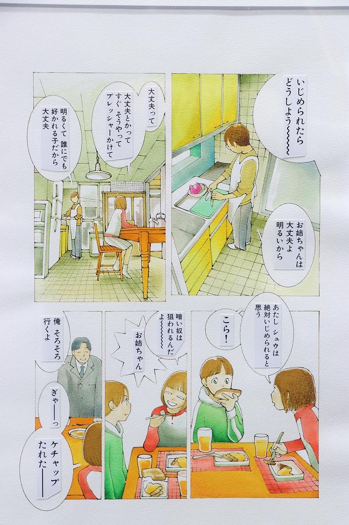 takakosimura59.jpg