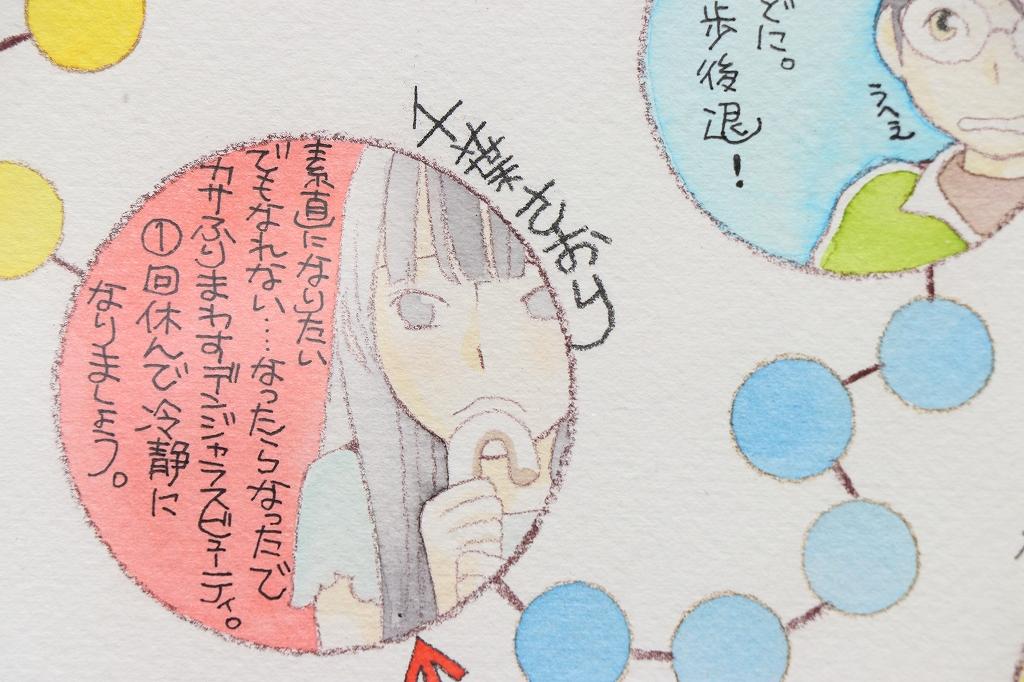takakosimura74.jpg